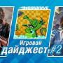 MobiDigest №2: Лучшие игры недели для iOS и Android