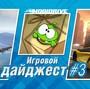 MobiDigest №3: Лучшие игры недели для iOS и Android