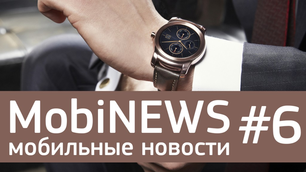 MobiNEWS #6 [Мобильные новости] - InBody Band, LG G Watch Urban и Meizu M1 note в России