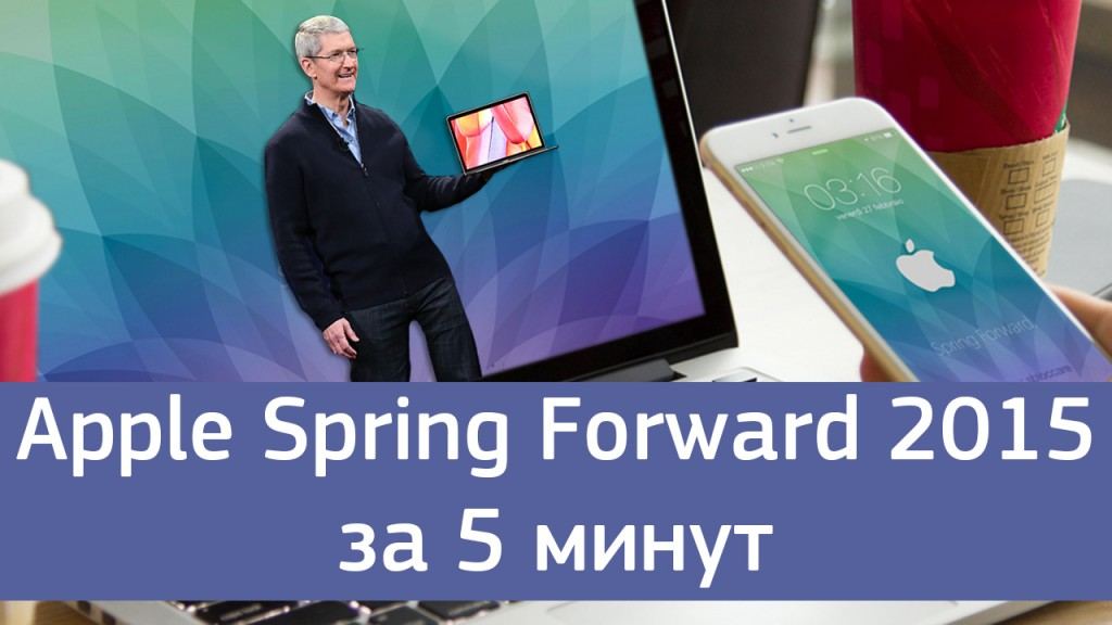 Apple Spring Forward 2015 за 5 минут