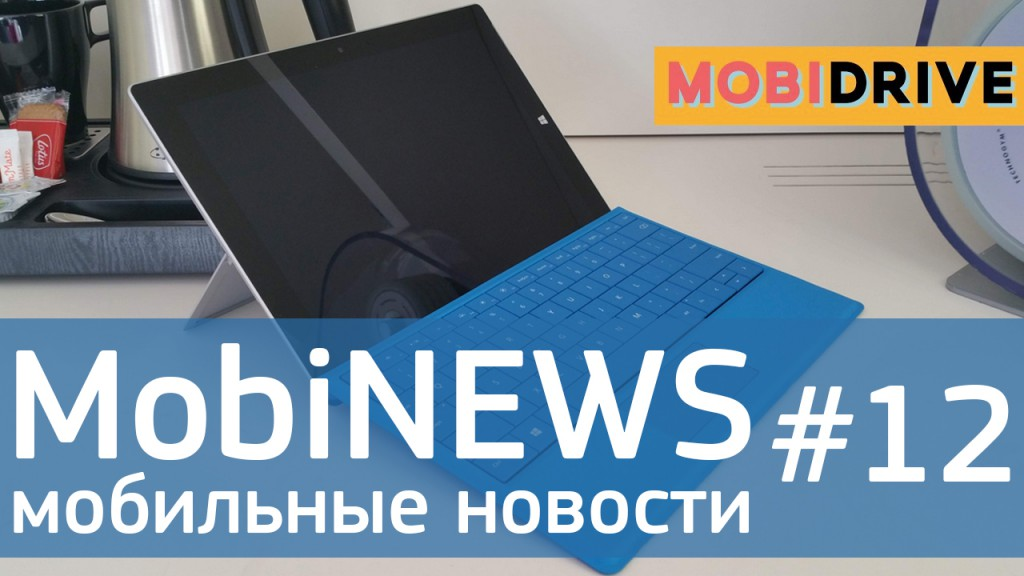 MobiNews #12 [Мобильные новости] - Microsoft Surface 3, дрон от OnePlus и Alcatel OneTouch Watch